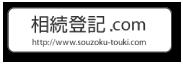 相続登記.com